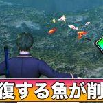 【荒野行動】最新アプデで追加された全回復する魚が早速削除か!?[ゲーム実況byテンションMAX十六夜]