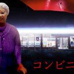 【夜勤事件】真夏の嵐に夜中の幽霊コンビニでバイト。おばあちゃんの謎が明らかに?ホラーゲーム(死のエンディング)[ゲーム実況byオダケンGames]