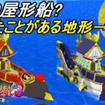 【スラもり3 大海賊としっぽ団】#26 イカの屋形船? モジャパンの地形、世界の地形 kazuboのゲーム実況[ゲーム実況bykazubo ゲーム攻略チャンネル]