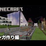 【マインクラフト】 1時間以内で終わり可能性大w 友人が来るまでレンガ作り ※初心者です オーメンズキングダム 【PS4 Minecraft】[ゲーム実況byオーメンズ11ゲームch]