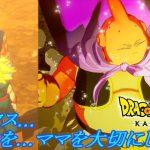 ドラゴンボールZカカロット#65 トランクス、ママを大切にしろよ…。 kazuboのゲーム実況[ゲーム実況bykazubo ゲーム攻略チャンネル]