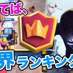 【クラロワ】勝ったら世界ランキング入り…ゴブスパ覚醒してくれ…!!![ゲーム実況byきおきお]