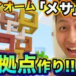 【マイクラ】メサに拠点作り!おしゃれブロックが無限に手に入るようになったわ!【きおクラ・きおきお王国パート82】[ゲーム実況byきおきお]