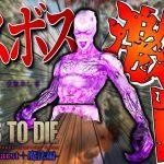 最終回!!目覚めしものを討伐せよ!! – 7 Days to Die:Ravenhearst+魔法MOD – Part22.END[ゲーム実況byわにくん]