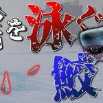 雪を泳ぐサメが怖すぎる!! – 7 Days to Die:WINTER PRJECT – Part3[ゲーム実況byわにくん]