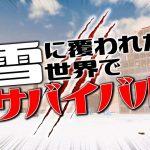 雪に覆われた世界で過酷サバイバル!! – 7 Days to Die:WINTER PROJECT – Part1[ゲーム実況byわにくん]