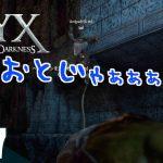 #7【アクション】弟者,兄者の「Styx: Shards of Darkness」【2BRO.】[ゲーム実況by兄者弟者]