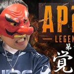 日本のaceuと言われた男が覚醒!~野良で面白い奴を探した結果www~【Apex Legends】[ゲーム実況byハイグレ玉夫]