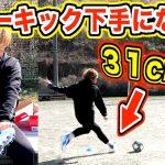 【ドッキリ検証】Aに31cmのスパイクでフリーキック蹴らせたらどうなるのか?[ゲーム実況byAのゲームチャンネル!]
