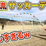 【AJ流】サッカーゴールで「サッカーテニス」したら楽しすぎたwww[ゲーム実況byAのゲームチャンネル!]