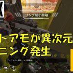 【APEX #2】ライトアモ異次元転移事件[ゲーム実況byジーンのゲームチャンネル]
