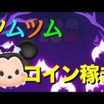 【生放送】シンデレラ1億以上目標[ゲーム実況byツムch akn.]