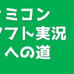 ファミコン全ソフト実況への道[ゲーム実況byたぶやんのレトロゲーム実況]