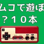 ナムコで遊ぼう ファミコン[ゲーム実況byたぶやんのレトロゲーム実況]