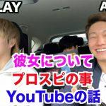 【コラボ】CLAY&AKIの車内でぶっちゃけトーク!プロスピのこと!恋愛のこと!YouTubeのこと!まったり語ります![ゲーム実況byAKI]