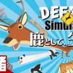 【鹿者】弟者の「DEEEER Simulator」【2BRO.】END[ゲーム実況by兄者弟者]