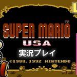 【FC】スーパーマリオUSA 実況プレイ #1【生放送】[ゲーム実況byMOTTV]