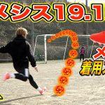 【神業FK】メッシも愛用した「ネメシス19.1」でフリーキック蹴ったらヤバすぎた![ゲーム実況byAのゲームチャンネル!]