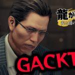 【4章】GACKTに似てるってよく言われません??(#33)【龍が如く7】[ゲーム実況byBelle]