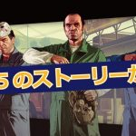 【GTA5】グレセフのストーリーが良かった![ゲーム実況byひっしーの楽しげ動画実況チャンネル]
