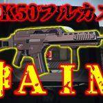 【荒野行動】扱いが難しい「HK50フルカス」で神AIMを決めまくる![ゲーム実況byY 黒騎士]