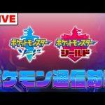 LIVE【ポケモン剣盾】スタッフによるガチ対戦生配信[ゲーム実況byGM Channel]