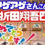【Live】将棋って夢があるよね!【2020/2/25】[ゲーム実況by将棋実況チャンネル【クロノ】]