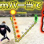 【キャノン炸裂!?】反動シュートで30m先のバーに当てるまで終われません![ゲーム実況byAのゲームチャンネル!]