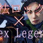 【MAD】脱法ロック×Apex【Apex Legends】[ゲーム実況byジーンのゲームチャンネル]