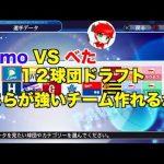 【パワプロ対決】Nemo VS べた12球団ドラフトしたらどちらが強いチームを作れる!?[ゲーム実況byNemogamevideo]