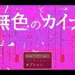 【殺人鬼と遊ぼう】無色のカイナを実況プレイpart1[ゲーム実況by悠祐ゆっけ]