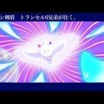 【ポケモン剣盾】トランセル6兄弟が往く。part11 ~新生トランセル初陣編~[ゲーム実況byYASU!!]