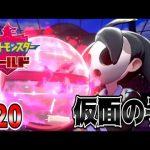 ゴーストジムの仮面リーダー【ポケモン剣盾】Part20[ゲーム実況by茸]