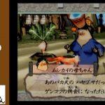 大神 初代PS2 【実況】 Part 2[ゲーム実況byたぶやんのレトロゲーム実況]