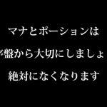 【プリコネR】マナMAX購入!マナとポーションは絶対なくなるので大切に使いましょう。【プリンセスコネクト!Re:Dive】[ゲーム実況byあぽろ.G]