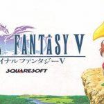 【SFC】FinalFantasy5 初見で挑戦だ~!【FF5】3日目[ゲーム実況byとっとのげーむべや。]