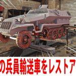 【Tank Mechanic Simulator】ボロボロだったドイツの兵員輸送車を修理して運転してみた【アフロマスク】[ゲーム実況byアフロマスク]