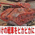 【Tank Mechanic Simulator】錆びだらけの駆逐戦車(M10)をピカピカにしてみた【アフロマスク】[ゲーム実況byアフロマスク]