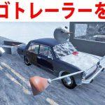 【The Long Drive #4】放置されたカーゴトレーラーを車にくっつけてみた【アフロマスク】[ゲーム実況byアフロマスク]