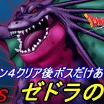 ドラゴンクエスト10 Version4 #335 【PS4 初見プレイ】 VSゼドラの影 バージョン4クリア後だけあって強い kazuboのゲーム実況[ゲーム実況bykazubo ゲーム攻略チャンネル]