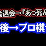 感動した!【居飛車 vs 中飛車】[ゲーム実況by将棋実況チャンネル【クロノ】]