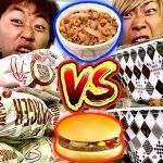 【マックvsすき家】大食い!「ハンバーガー1kg」と「牛丼1kg」どっちがキツいのか?[ゲーム実況byAのゲームチャンネル!]