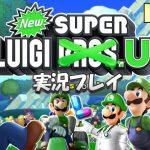 【WiiU】NewスーパールイージU 実況プレイ #1【生放送】[ゲーム実況byMOTTV]