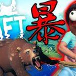 謎の島でふざけてたら熊に襲われるwww~奴隷はクビになりました~ #17【Raft】【海上マインクラフト】[ゲーム実況byハイグレ玉夫]