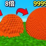 【マインクラフト】パラソルが1パートごとに大きくなる『マグマの球体』から逃げる #1 【マイクラ】[ゲーム実況byねが]