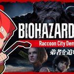 #1【ホラー】弟者の「バイオハザード RE:3 Raccoon City Demo」【2BRO.】[ゲーム実況by兄者弟者]