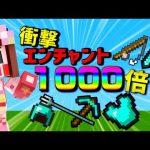 【マイクラ】1000倍エンチャント付けたら色んな道具がチート級になった!![ゲーム実況byあしあと]