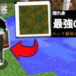 【マインクラフト】吸血鬼ハンタークラフト #4 レベル3の能力 【マイクラ 吸血鬼】[ゲーム実況byねが]
