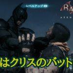 【バットマン:アーカムナイト】#4 ダークナイトトリロジーからバットマンが…!?【ハード】[ゲーム実況byやわやわ]