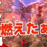 #4【ゲス道】弟者の「侍道外伝 KATANAKAMI」【2BRO.】[ゲーム実況by兄者弟者]